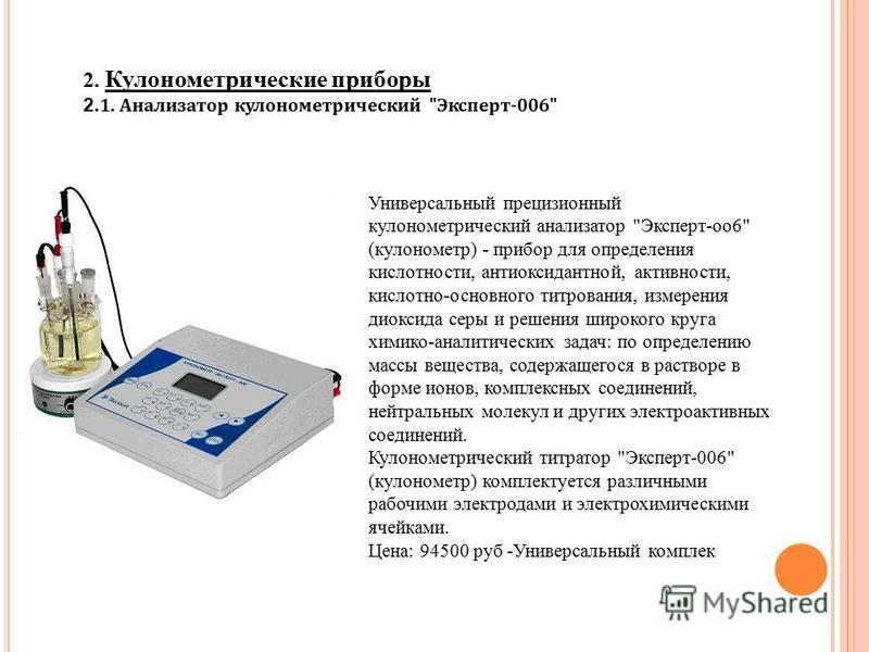 2. Кулонометрические приборы 2. 1. Анализатор кулонометриический