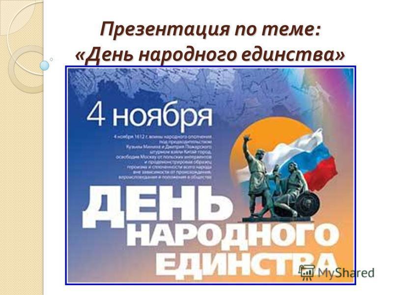 Презентация по теме : « День народного единства »