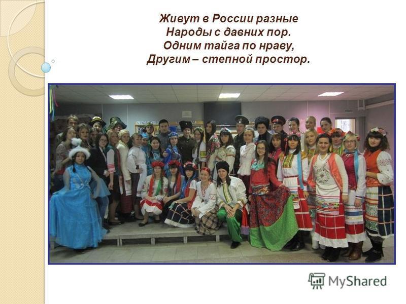 Живут в России разные Народы с давних пор. Одним тайга по нраву, Другим – степной простор.