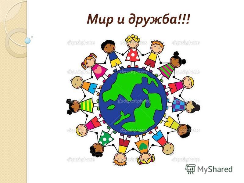 Мир и дружба !!!