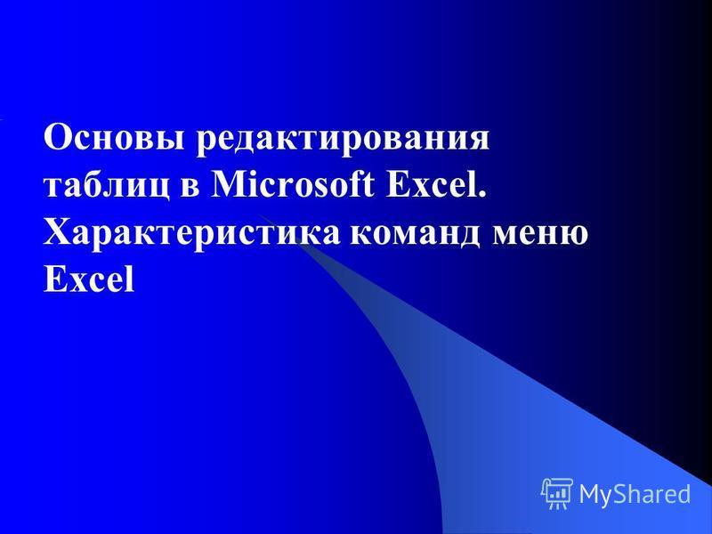 Основы редактирования таблиц в Microsoft Excel. Характеристика команд меню Excel