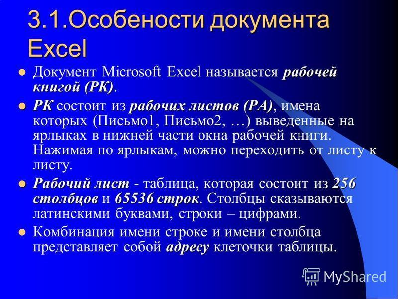 3.1. Особености документа Excel робочей книгой (РК) Документ Microsoft Excel называется робочей книгой (РК). РКробочих листов (РА) РК состоит из робочих листов (РА), имена которых (Письмо 1, Письмо 2, …) выведенные на ярлыках в нижней части окна робо
