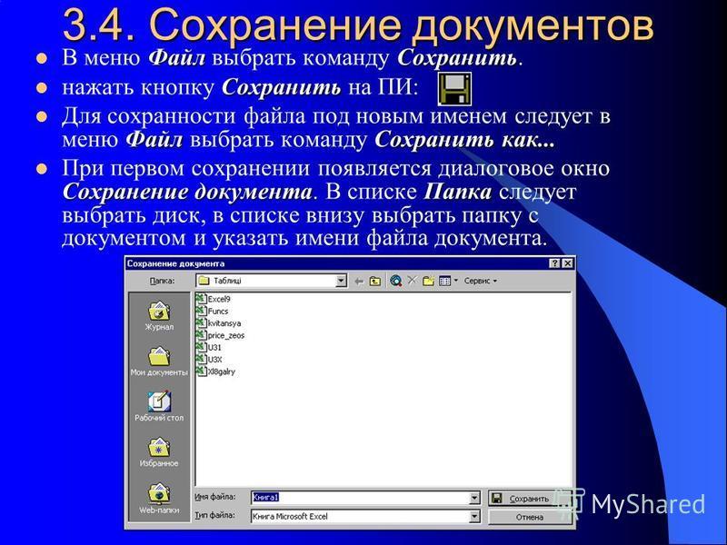 3.4. Сохранение документов Файл Сохранить В меню Файл выбрать команду Сохранить. Сохранить нажать кнопку Сохранить на ПИ: Файл Сохранить как... Для сохранности файла под новым именем следует в меню Файл выбрать команду Сохранить как... Сохранение док