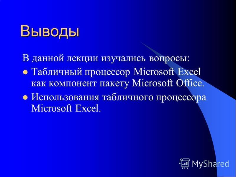 Выводы В данной лекции изучались вопросы: Табличный процессор Microsoft Excel как компонент пакету Microsoft Office. Использования табличного процессора Microsoft Excel.