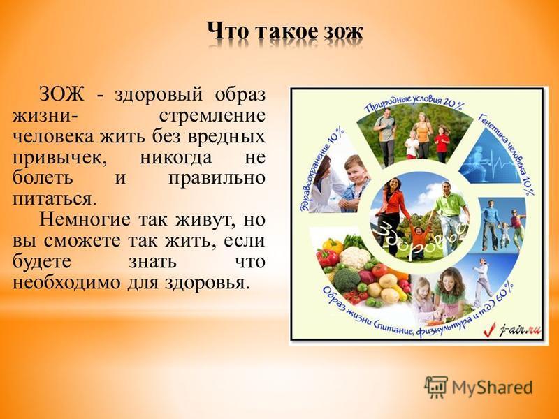 Государственное бюджетное профессиональное образовательное учреждение Самарской области «Сызранский – медико-гуманитарный колледж» Курсовая работа по дисциплине «Информатика» Тема «Здоровый образ жизни» Выполнила: Обучающаяся 1 курса Группы 1231 Спец