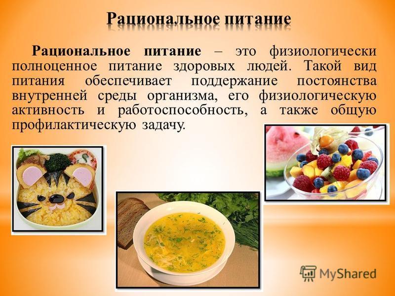 Питание - важная часть нашей жизни. У питания существует 6 функций: пластическая энергетическая регуляторная защитная реабилитационная полноценная Полноценным называется питание, при котором выполняются все эти функции.