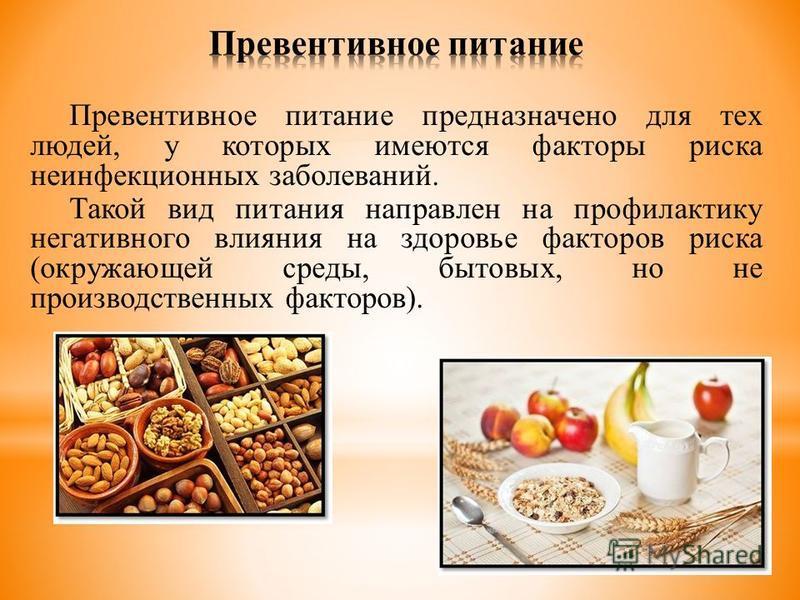 Рациональное питание – это физиологически полноценное питание здоровых людей. Такой вид питания обеспечивает поддержание постоянства внутренней среды организма, его физиологическую активность и работоспособность, а также общую профилактическую задачу