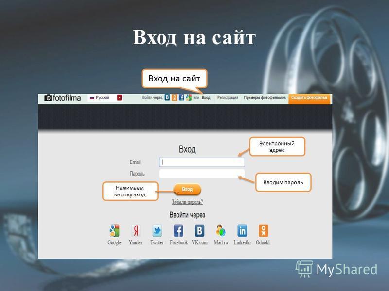 Вход на сайт Электронный адрес Вводим пароль Нажимаем кнопку вход