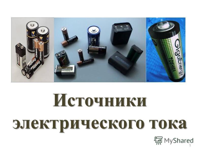 Источники электрического тока 1