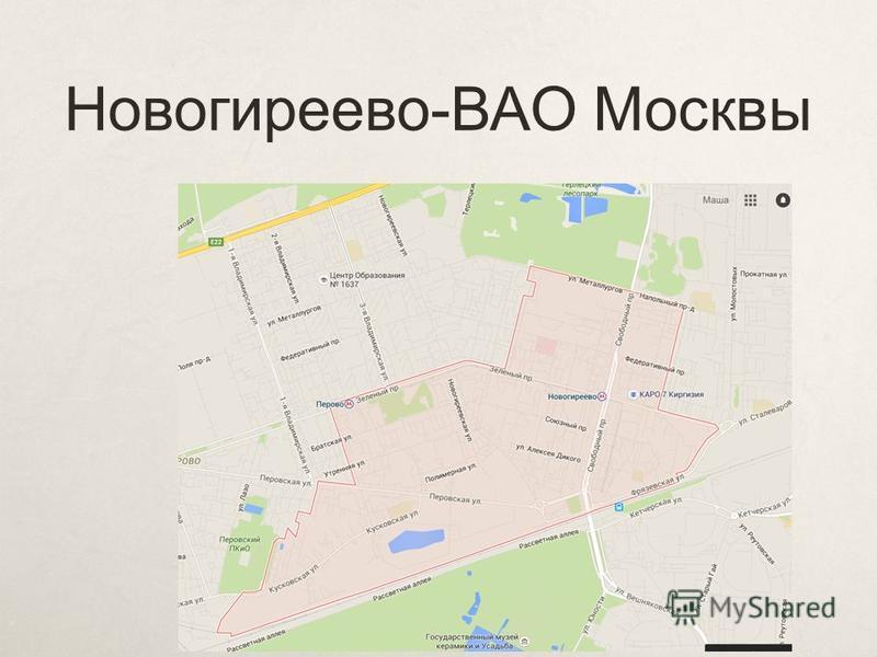 Новогиреево-ВАО Москвы