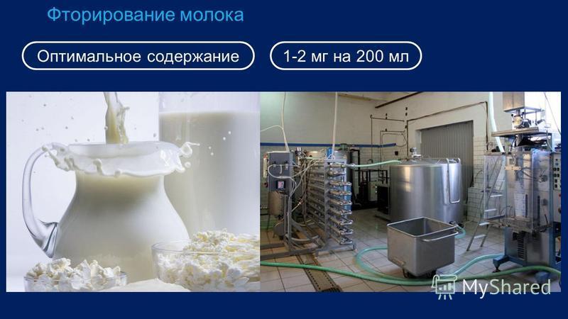 Фторирование молока Оптимальное содержание 1-2 мг на 200 мл
