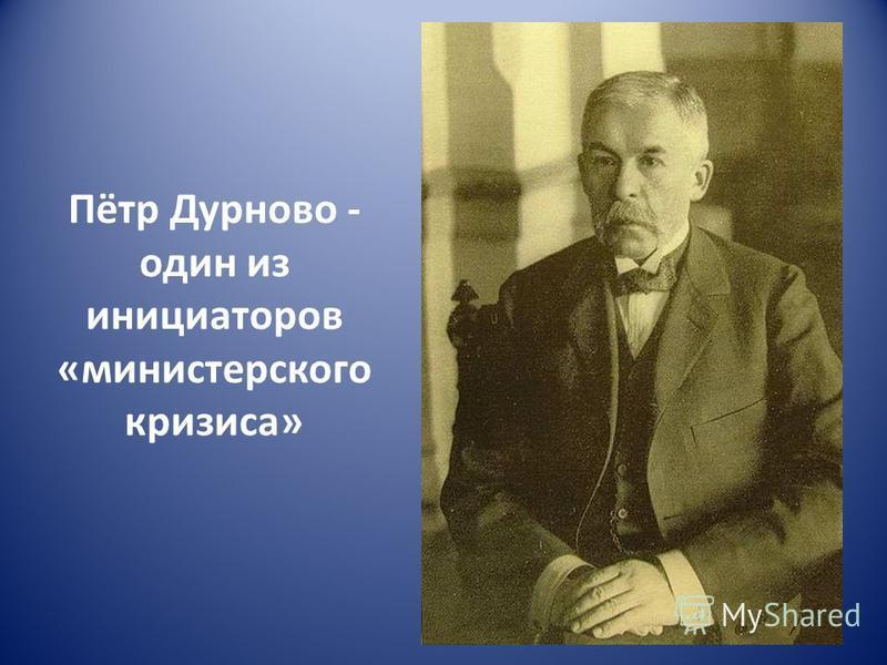 Пётр Дурново - один из инициаторов «министерского кризиса»