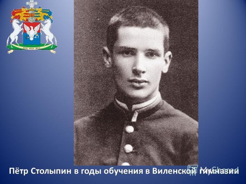 Пётр Столыпин в годы обучения в Виленской гимназии