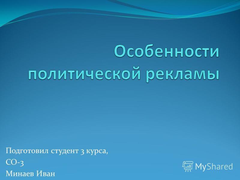 Подготовил студент 3 курса, СО-3 Минаев Иван