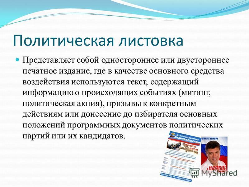 Политическая листовка Представляет собой одностороннее или двустороннее печатное издание, где в качестве основного средства воздействия используются текст, содержащий информацию о происходящих событиях (митинг, политическая акция), призывы к конкретн