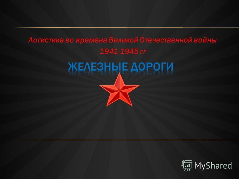 Логистика во времена Великой Отечественной войны 1941-1945 гг