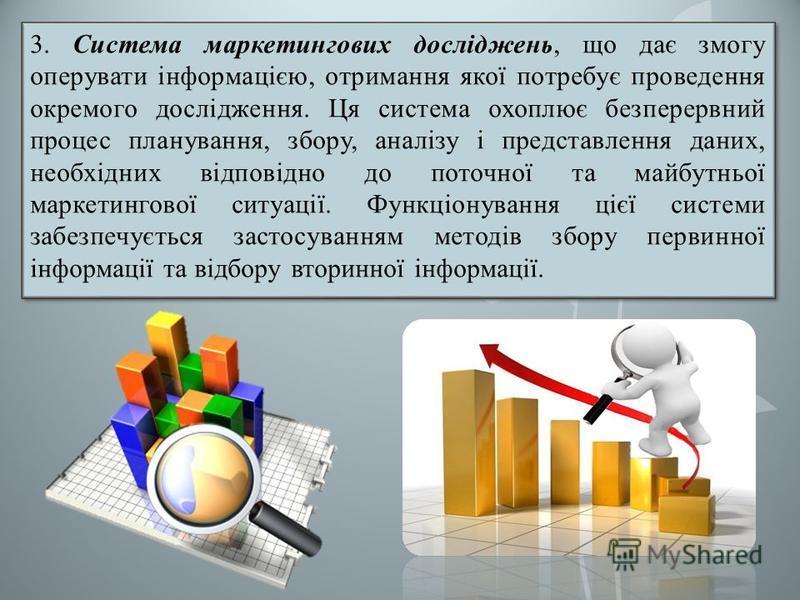 3. Система маркетингових досліджень, що дає змогу оперувати інформацією, отримання якої потребує проведення окремого дослідження. Ця система охоплює безперервний процес планування, збору, аналізу і представлення даних, необхідних відповідно до поточн