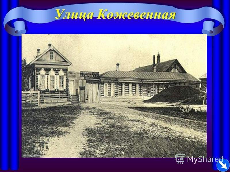 Улица Кожевенная