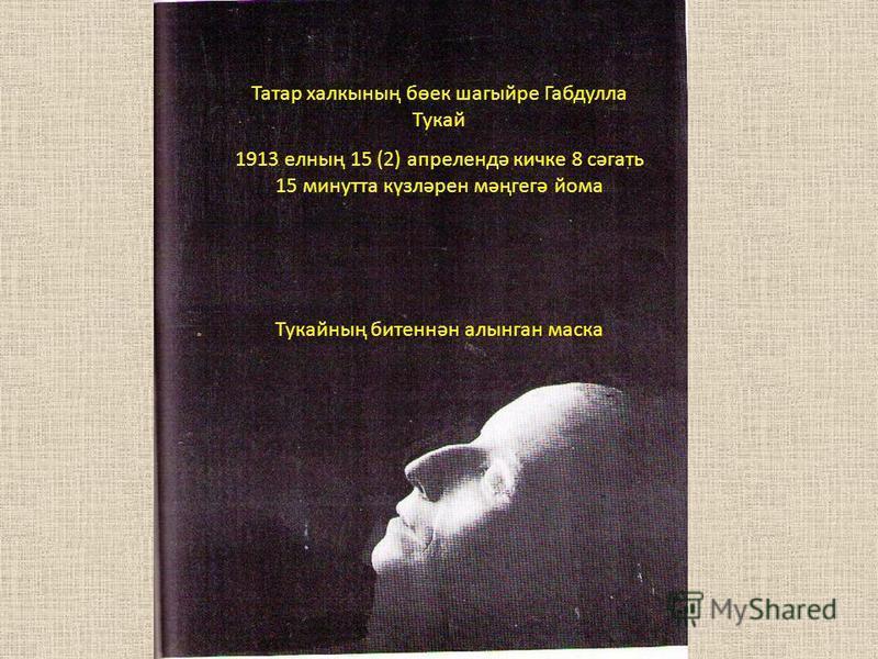 Татар халкының бөек шагыйре Габдулла Тукай 1913 елның 15 (2) апрелендә кичке 8 сәгать 15 минутта күзләрен мәңгегә йома Тукайның битеннән алынган маска