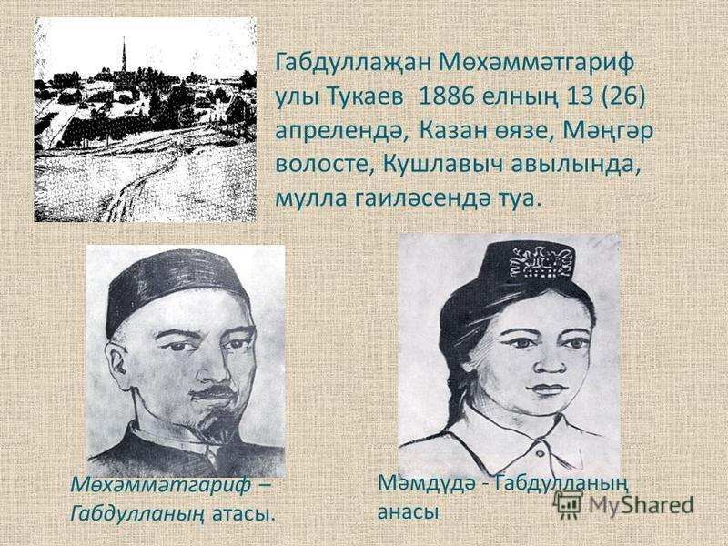 Габдуллаҗан Мөхәммәтгариф улы Тукаев 1886 елның 13 (26) апрелендә, Казан өязе, Мәңгәр волосте, Кушлавыч авылында, мулла гаиләсендә туа. Мөхәммәтгариф – Габдулланың атасы. Мәмдүдә - Габдулланың анасы