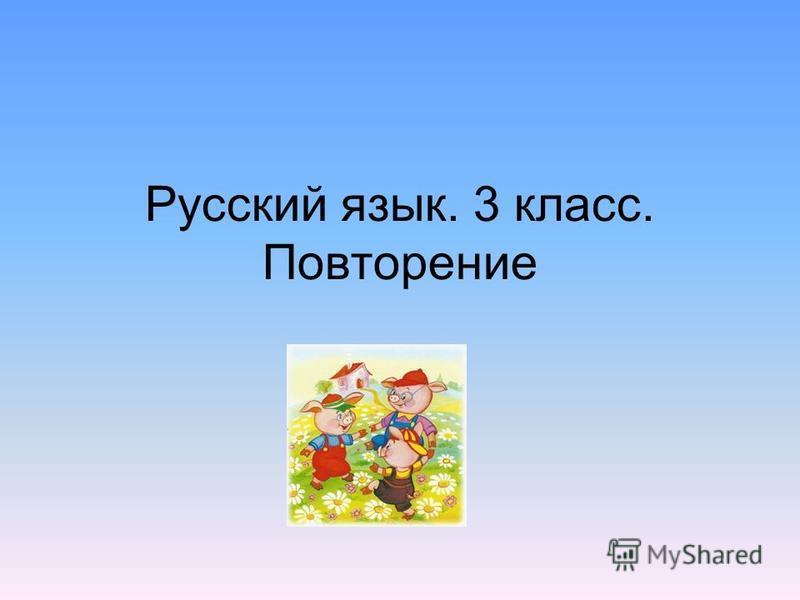 Русский язык. 3 класс. Повторение