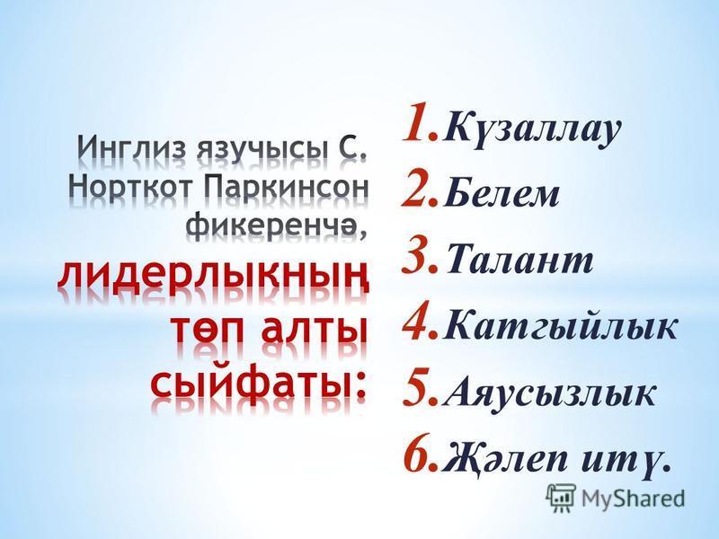 1. Күзаллау 2. Белем 3. Талант 4. Катгыйлык 5. Аяусызлык 6. Җәлеп итү.