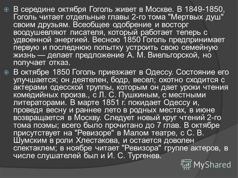 В середине октября Гоголь живет в Москве. В 1849-1850, Гоголь читает отдельные главы 2-го тома