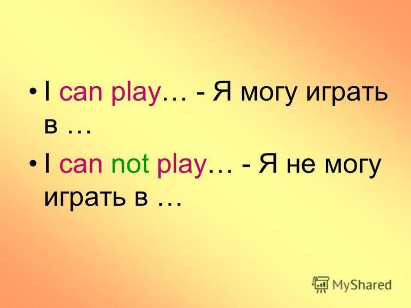 I can play… - Я могу играть в … I can not play… - Я не могу играть в …