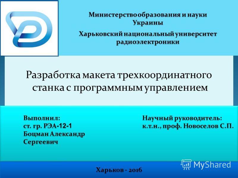 Разработка макета трехкоординатного станка с программным управлением Харьков - 2016