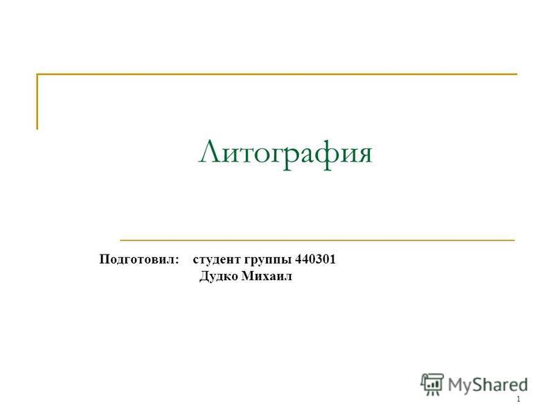 1 Литография Подготовил: студент группы 440301 Дудко Михаил