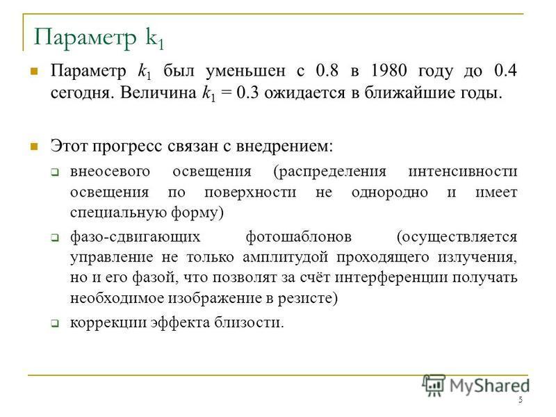 5 Параметр k 1 Параметр k 1 был уменьшен с 0.8 в 1980 году до 0.4 сегодня. Величина k 1 = 0.3 ожидается в ближайшие годы. Этот прогресс связан с внедрением: внеосевого освещения (распределения интенсивности освещения по поверхности не однородно и име