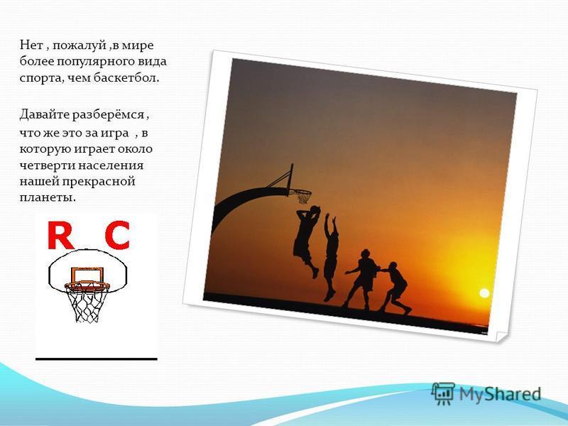Нет, пожалуй,в мире более популярного вида спорта, чем баскетбол. Давайте разберёмся, что же это за игра, в которую играет около четверти населения нашей прекрасной планеты.