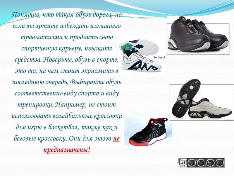 Понятно, что такая обувь дорога, но если вы хотите избежать излишнего травматизма и продлить свою спортивную карьеру, изыщите средства. Поверьте, обувь в спорте, это то, на чем стоит экономить в последнюю очередь. Выбирайте обувь соответственно виду