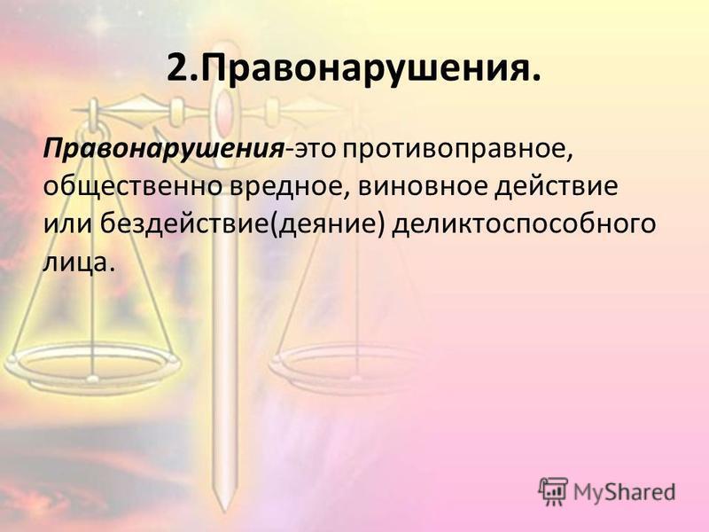 2.Правонарушения. Правонарушения-это противоправное, общественно вредное, виновное действие или бездействие(деяние) деликтоспособного лица.