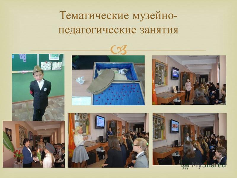 Тематические музейно - педагогические занятия