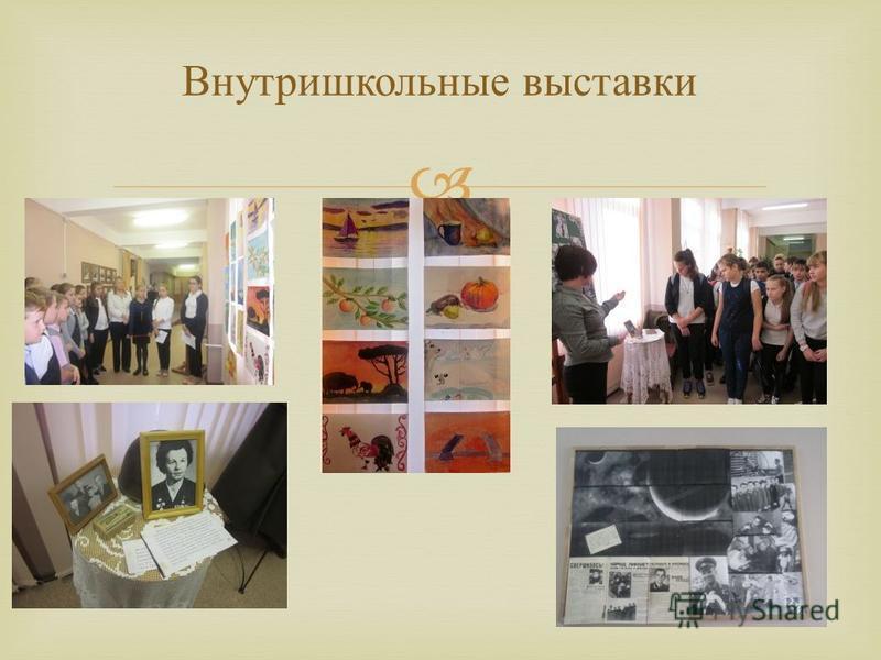 Внутришкольные выставки