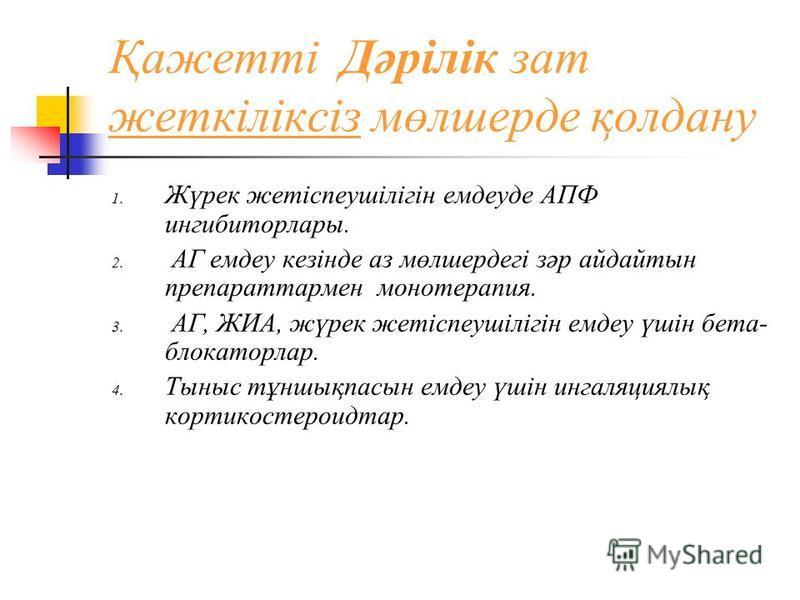 Қажетті Дәрілік зат жеткіліксіз мөлшерде қолдану 1. Жүрек жетіспеушілігін емдеуде АПФ ингибиторлары. 2. АГ емдеу кезінде аз мөлшердегі зәр айдайтын препараттармен монотерапия. 3. АГ, ЖИА, жүрек жетіспеушілігін емдеу үшін бета- блокаторлар. 4. Тыныс т