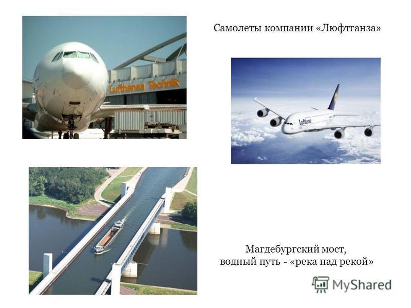 Магдебургский мост, водный путь - «река над рекой» Самолеты компании «Люфтганза »