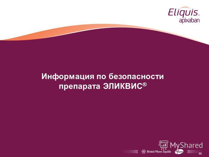 Информация по безопасности препарата ЭЛИКВИС ® 66