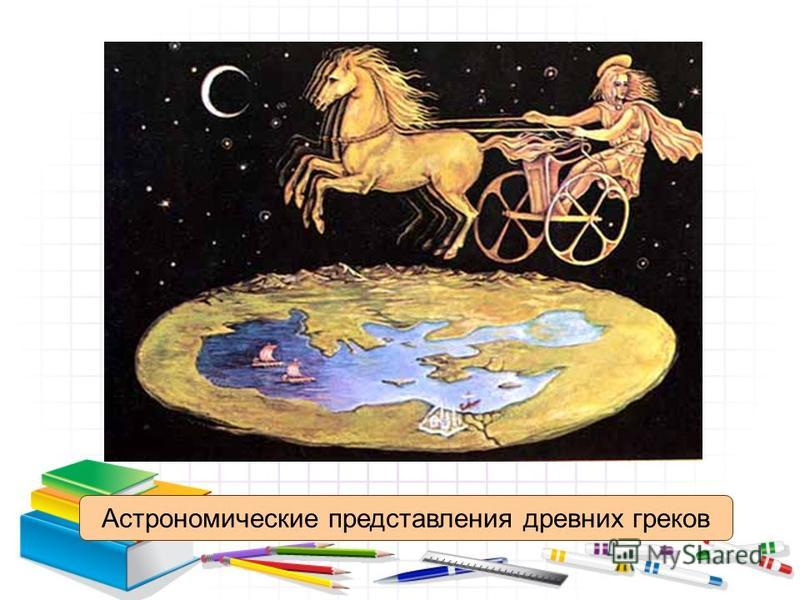 Астрономические представления древних греков