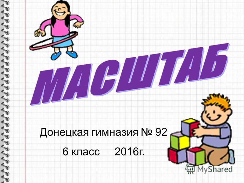 Донецкая гимназия 92 6 класс 2016 г.