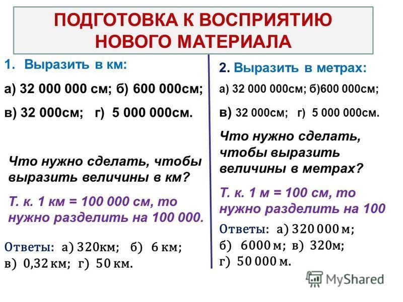 1. Выразить в км: а) 32 000 000 см; б) 600 000 см; в) 32 000 см; г) 5 000 000 см. Что нужно сделать, чтобы выразить величины в км? Т. к. 1 км = 100 000 см, то нужно разделить на 100 000. 2. Выразить в метрах: а) 32 000 000 см; б)600 000 см; в) 32 000