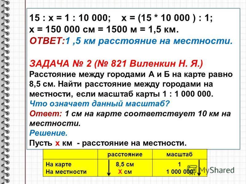 Используя равенство составьте четыре пропорции : Почему возникло затруднение? найти способ получения пропорций из равенства двух произведений. Цель урока: 15 : х = 1 : 10 000; х = (15 * 10 000 ) : 1; х = 150 000 см = 1500 м = 1,5 км. ОТВЕТ:1,5 км рас