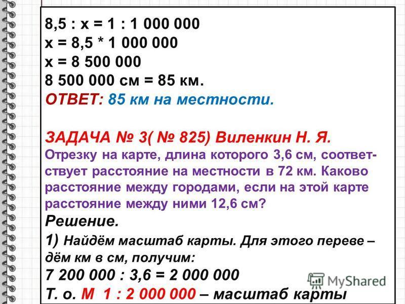 Какими членами пропорции могут быть множители 0,24 и 3 ? Какими членами пропорции могут быть множители 7,2 и 0,1 ? Если 0,24 и 3 крайние члены пропорции, а 7,2 и 0,1 средние члены пропорции, то какие пропорции мы можем получить? 0,24 : 7,2 = 0,1 : 3;