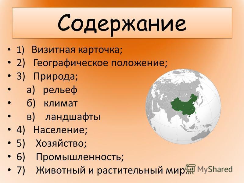 Содержание 1) Визитная карточка; 2) Географическое положение; 3) Природа; а) рельеф б) климат в) ландшафты 4) Население; 5) Хозяйство; 6) Промышленность; 7) Животный и растительный мир.