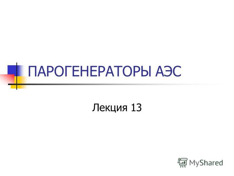 ПАРОГЕНЕРАТОРЫ АЭС Лекция 13