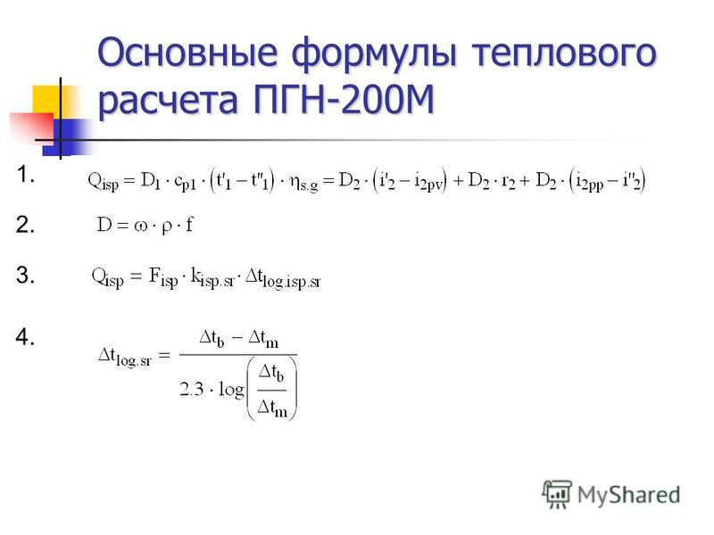 Основные формулы теплового расчета ПГН-200М 1. 2. 3. 4.