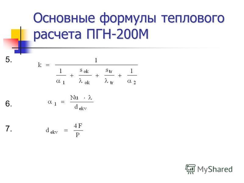 Основные формулы теплового расчета ПГН-200М 5. 6. 7.