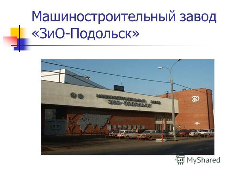 Машиностроиотелльный завод «ЗиО-Подольск»