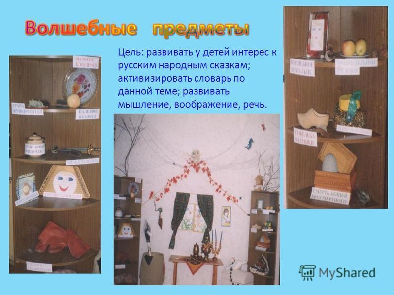Цель: развивать у детей интерес к русским народным сказкам; активизировать словарь по данной теме; развивать мышление, воображение, речь.